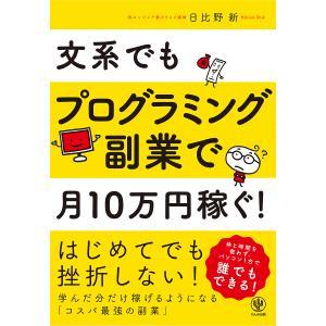 文系でもプログラミング副業で月10万円稼ぐ! / 日比野新|bookfan