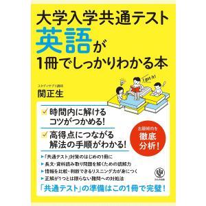 著:関正生 出版社:かんき出版 発行年月:2019年07月