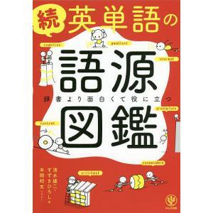 英単語の語源図鑑 続 / 清水建二 / すずきひろし / 本間昭文