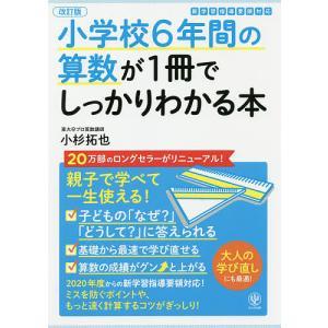 小学校6年間の算数が1冊でしっかりわかる本 親子で学べて一生使える! /小杉拓也の商品画像 ナビ
