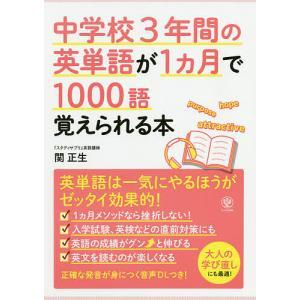 中学校3年間の英単語が1カ月で1000語覚えられる本 / 関正生
