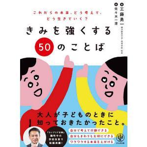 きみを強くする50のことば これからの未来、どう考えて、どう生きていく? / 工藤勇一 / 佐々木一澄|bookfan