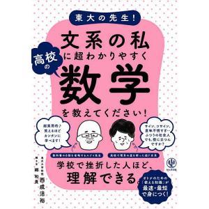 東大の先生!文系の私に超わかりやすく高校の数学を教えてください! / 西成活裕 / 郷和貴|bookfan
