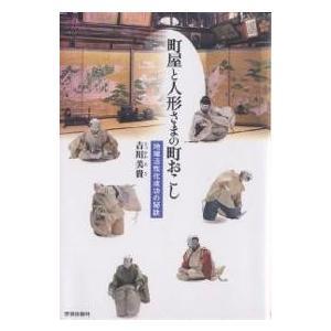 著:吉川美貴 出版社:学芸出版社 発行年月:2004年07月