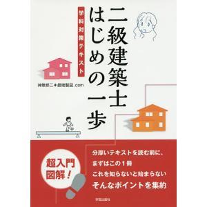 二級建築士はじめの一歩 学科対策テキスト/神無修...の商品画像