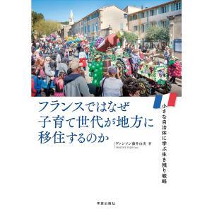 著:ヴァンソン藤井由実 出版社:学芸出版社 発行年月:2019年04月