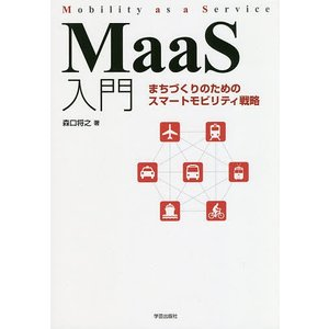 MaaS入門 まちづくりのためのスマートモビリティ戦略 / 森口将之