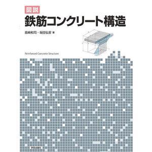 図説鉄筋コンクリート構造 / 島崎和司 / 坂田弘安|bookfan