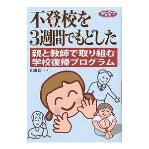 不登校を3週間でもどした 親と教師で取り組む学校復帰プログラム / 山田良一