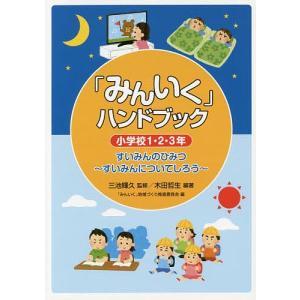 「みんいく」ハンドブック 小学校1・2・3年の商品画像|ナビ