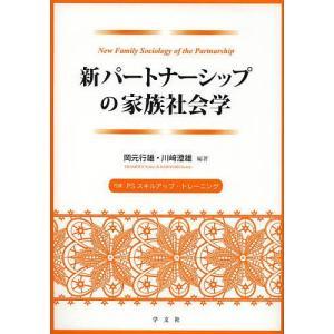 編著:岡元行雄 編著:川崎澄雄 出版社:学文社 発行年月:2014年03月