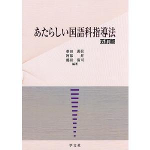 あたらしい国語科指導法 / 柴田義松 / 阿部昇 / 鶴田清司