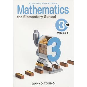 Mathematics for Elementary School 〔2015〕-3rd Grade Volume 1