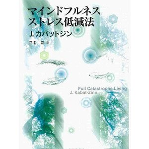 著:J.カバットジン 訳:春木豊 出版社:北大路書房 発行年月:2007年09月