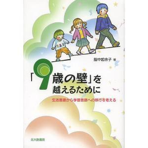 著:脇中起余子 出版社:北大路書房 発行年月:2013年04月