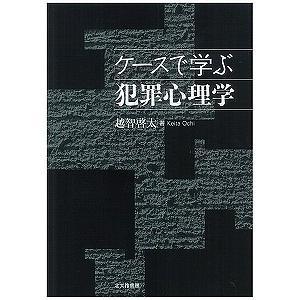 ケースで学ぶ犯罪心理学 / 越智啓太
