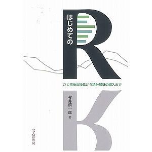 はじめてのR ごく初歩の操作から統計解析の導入まで / 村井潤一郎