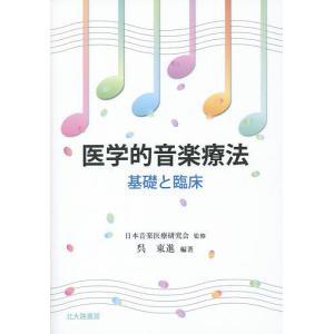 医学的音楽療法 基礎と臨床 / 日本音楽医療研究会 / 呉東進