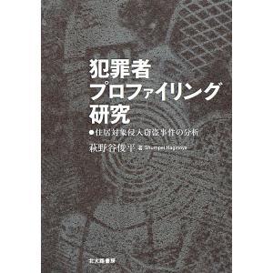 犯罪者プロファイリング研究 住居対象侵入窃盗事件の分析 / 萩野谷俊平