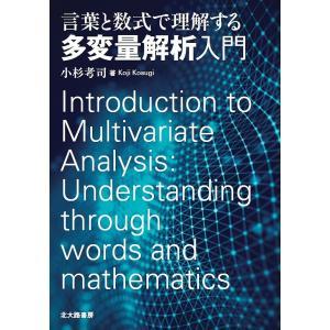 言葉と数式で理解する多変量解析入門 / 小杉考司