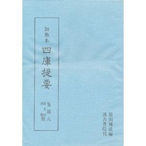 四庫提要 訓点本 集部 8 影印 / 原田種成