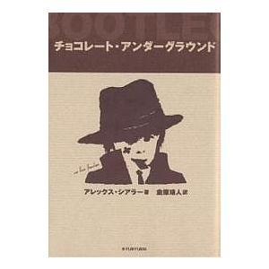 チョコレート・アンダーグラウンド / アレックス・シアラー / 金原瑞人