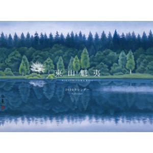 カレンダー '20 東山魁夷 / 東山魁夷|bookfan