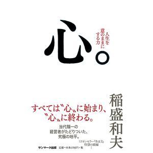 心。 人生を意のままにする力 / 稲盛和夫|bookfan