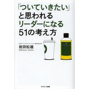 著:岩田松雄 出版社:サンマーク出版 発行年月:2012年10月 キーワード:ビジネス書