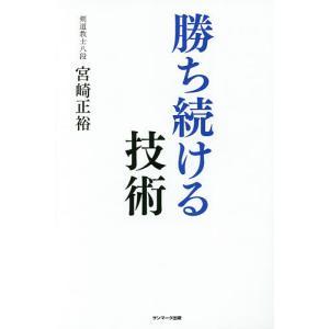 勝ち続ける技術 / 宮崎正裕