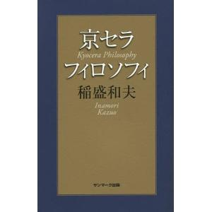 著:稲盛和夫 出版社:サンマーク出版 発行年月:2014年06月 キーワード:ビジネス書