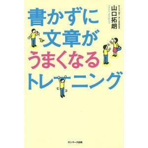 著:山口拓朗 出版社:サンマーク出版 発行年月:2015年07月 キーワード:ビジネス書