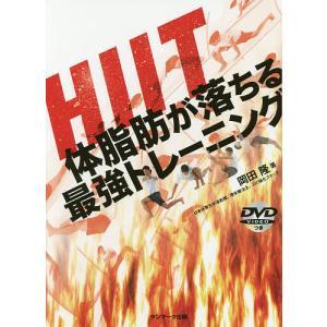 HIIT体脂肪が落ちる最強トレーニング / 岡田隆