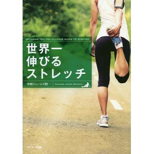 世界一伸びるストレッチ / 中野ジェームズ修一|bookfan