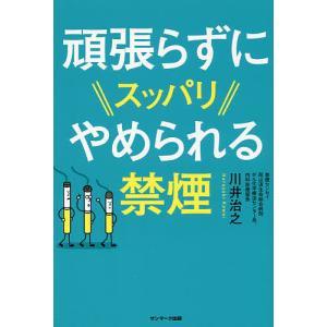著:川井治之 出版社:サンマーク出版 発行年月:2017年07月 キーワード:健康