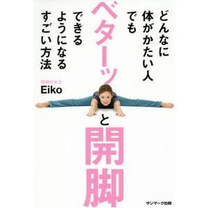 どんなに体がかたい人でもベターッと開脚できるようになるすごい方法 / Eiko|bookfan