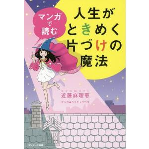 著:近藤麻理恵 マンガ:ウラモトユウコ 出版社:サンマーク出版 発行年月:2017年02月