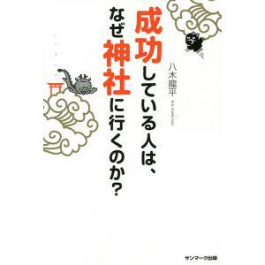成功している人は、なぜ神社に行くのか?/八木龍平の商品画像