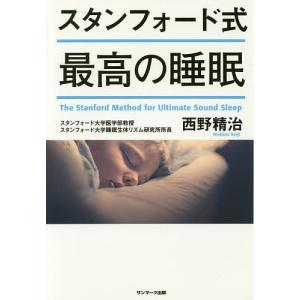 スタンフォード式最高の睡眠 / 西野精治|bookfan