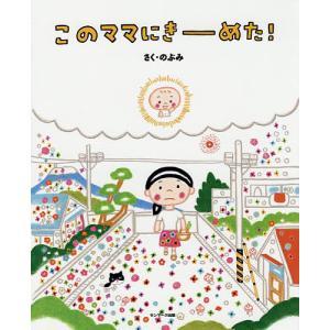 このママにきーめた!/のぶみ/子供/絵本の関連商品1