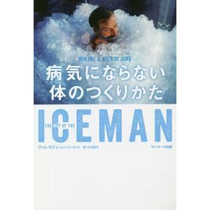 ICEMAN病気にならない体のつくりかた / ヴィム・ホフ / コエン・デ=ヨング / 小川彩子