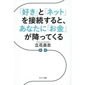 著:立花岳志 出版社:サンマーク出版 発行年月:2018年03月 キーワード:ビジネス書