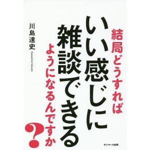 中古単行本(実用) ≪趣味・雑学≫ 結局どうすればいい感じに雑談できるようになるんですか? / 川島達史の商品画像|ナビ