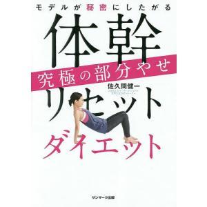 著:佐久間健一 出版社:サンマーク出版 発行年月:2019年01月 キーワード:ダイエット