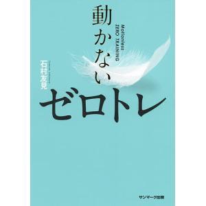 著:石村友見 出版社:サンマーク出版 発行年月:2019年09月 キーワード:健康