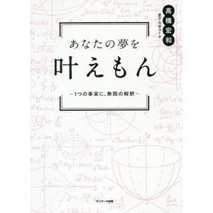 〔予約〕あなたの夢を叶えもん / 高橋宏和|bookfan