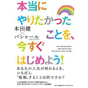 〔予約〕本当にやりたかったことを、今すぐはじめよう! / ダリル・アンカ、本田健|bookfan