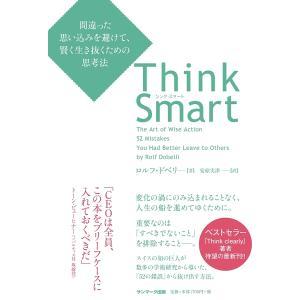 Think Smart 間違った思い込みを避けて、賢く生き抜くための思考法 / ロルフ・ドベリ / 安原実津|bookfan