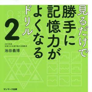 見るだけで勝手に記憶力がよくなるドリル 2 / 池田義博