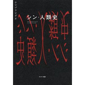 〔予約〕シン・人類史 / ウマヅラビデオ|bookfan